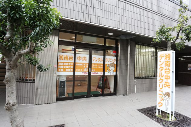 湘南台中央デンタルクリニック入口