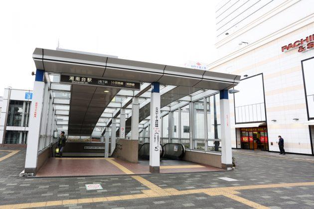 湘南台駅東口より徒歩5分